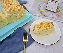 #以美食的名义说爱她#【老式咸奶油蛋糕卷】 详细图文+视频的做法