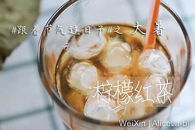 DIY柠檬红茶之大暑