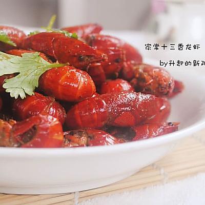 家常十三香龙虾