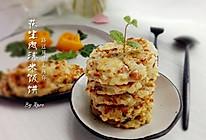 花生肉沫米饭饼的做法