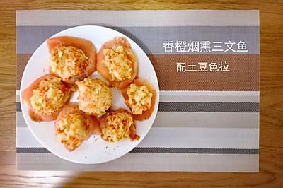 香橙烟熏三文鱼配土豆色拉