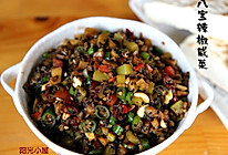 八宝辣椒咸菜的做法