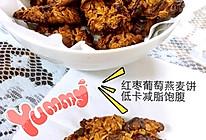 减肥零食—红枣葡萄干燕麦饼干的做法