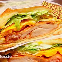 新奥尔良烤鸡三明治:跟肯de基一个味~