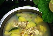 夏日清火解暑汤——【青南瓜绿豆汤】的做法