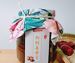 姜母膏《暖宫 暖胃 排湿寒 产后排恶露 增加奶水》的做法