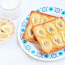 #奈特兰草饲营养美味#酥脆香蕉烤吐司