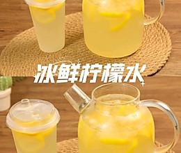 蜜雪冰城同款冰鲜柠檬水的做法