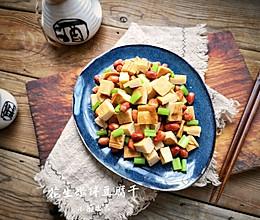 花生米拌豆腐干的做法