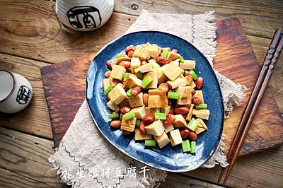 花生米拌豆腐干
