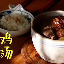 香菇栗子鸡汤