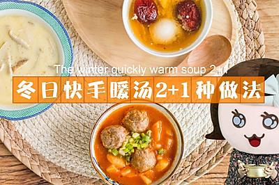 快手暖汤的2+1种吃法