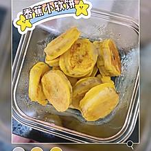 #解馋小吃大合集#香蕉小软饼