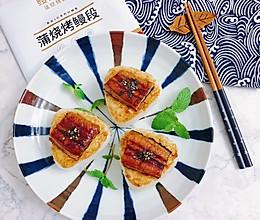 超easy的蒲烧鳗鱼烤饭团的做法