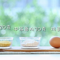 小米鸡蛋饼 宝宝辅食微课堂的做法图解1