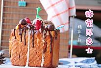 #精品菜谱挑战赛#少女心爆棚的面包诱惑的做法