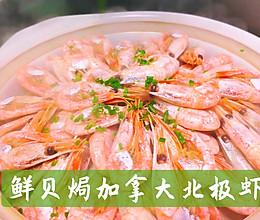 鲜贝焗加拿大北极虾的做法