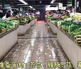 #美食视频挑战赛#芥兰炒腊肠,神仙搭配的做法