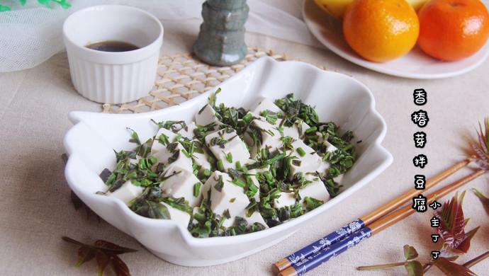 香椿拌豆腐#春季减肥,边吃边瘦#