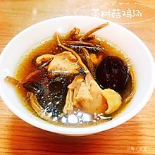 茶树菇鸡汤「广东人爱喝汤」