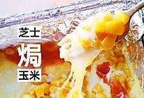 #餐桌上的春日限定#比韩餐馆还好吃的芝士焗玉米的做法