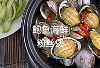 鲍鱼白蛤砂锅粉丝煲的做法