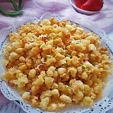 #憋在家里吃什么#放上一天都很酥脆的美味~椒盐玉米