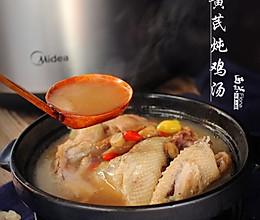 党参黄芪鸡汤(炖)#胆.敢不同,美的原生态AH煲#的做法