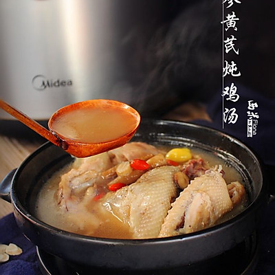 党参黄芪鸡汤(炖)