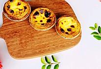 经典葡式蛋挞(超简单配方)#一周减脂不重样#的做法