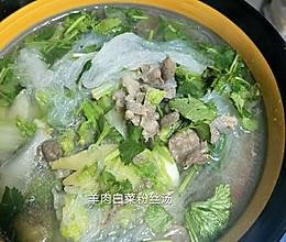 羊肉白菜粉丝汤的做法