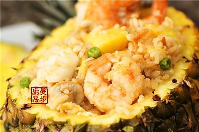 【曼步厨房】椰奶海鲜菠萝焗饭