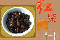 超好吃的红烧肉的做法