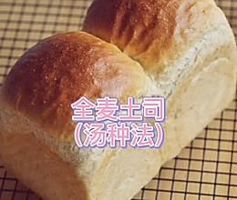 全麦土司(汤种法),低糖,减脂期必备的做法