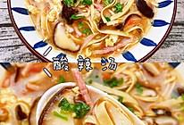 好吃不胖❗️暖心暖胃又过瘾的酸辣汤的做法