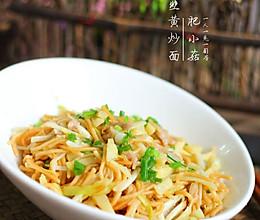 上海韭黄炒面的做法