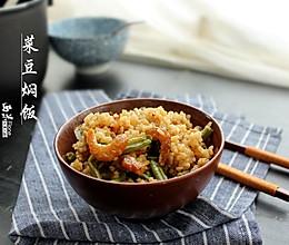 菜豆焖饭#美的初心电饭煲#的做法