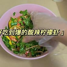 #夏日开胃餐#好吃到爆的酸辣柠檬虾