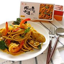 泰式椰风咖喱海鲜意面#安记美味魔方#