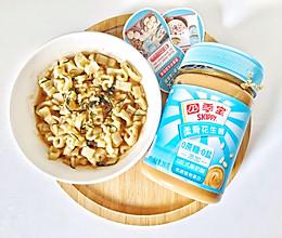 #四季宝蓝小罐#花生酱海苔面的做法