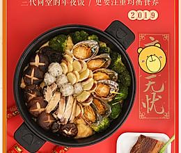 广东盆菜的做法