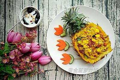 独家|黄金菠萝炒饭
