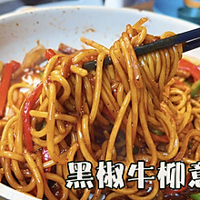不输西餐厅的黑椒牛柳意面,每根意大利面都裹满了酱汁,太好吃了