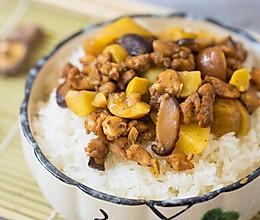 黄焖鸡丁栗子饭的做法