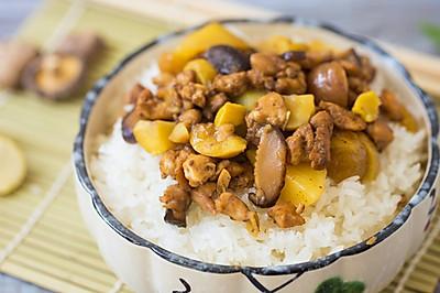 黄焖鸡丁栗子饭