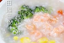"""食美粥-海鲜粥系列 """"田园三色虾仁粥""""西蓝花胡萝卜玉米虾仁粥的做法"""