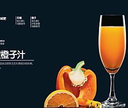 秋阳似火——彩椒橙子汁的做法