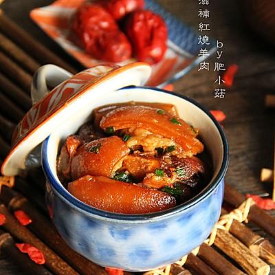上海年夜饭必备—滋补红烧羊肉