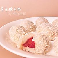 草莓糯米糍