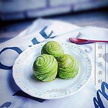 抹茶蛋黄酥#美的烤箱菜谱#